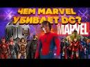 Человек-Паук Возвращение Домой – То Чем Marvel Убивает DC ANOIR