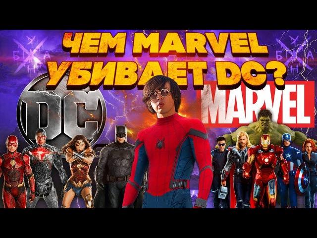 Человек Паук Возвращение Домой То Чем Marvel Убивает DC ANOIR