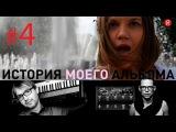 История моего альбома #4 - loop station, Валерий Степанов и Jarle Bernhoft