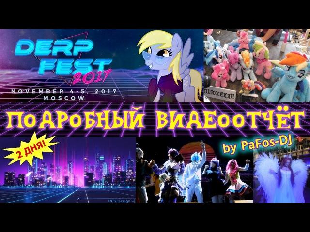 DerpFest 2017: Подробный ВИДЕООТЧЁТ с ДВУХ ДНЕЙ мероприятия (by PaFos-DJ)