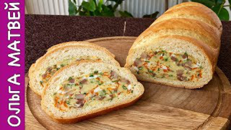 Фаршированный Батон, Очень ПРИКОЛЬНАЯ Закуска | Stuffed Bread Recipe