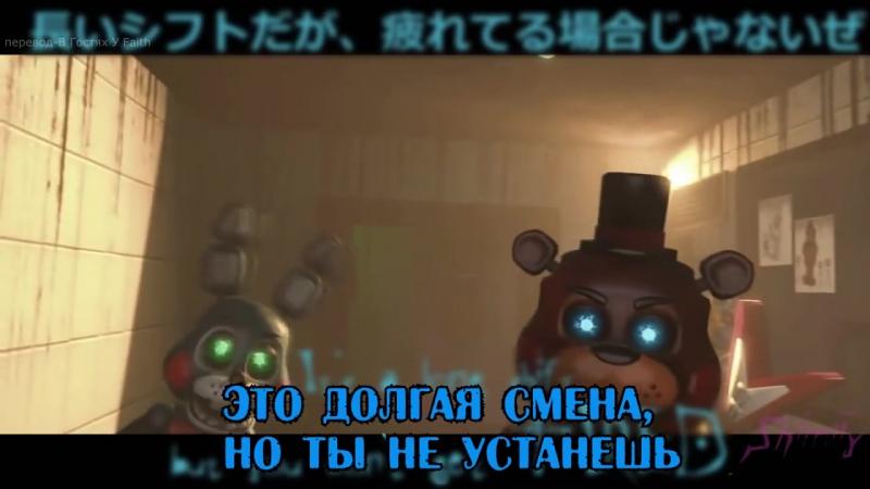 """Пять ночей с фредди 3 """"Another Five Nights"""" песня на русском SFM-перевод (Rus В Гостях У Faith)"""