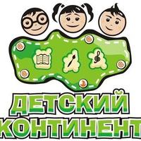 """Логотип Развивающий клуб """"Детский Континент"""" приглашает!"""