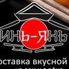 Инь-Янь Альметьевск. Доставка суши, роллы, пицца