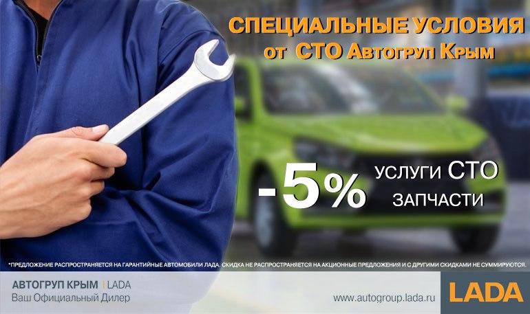 Гарантия с выгодой 5% от Автогруп Крым