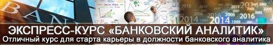 Актуализирован и модернизирован дистанционный курс «Банковский аналити