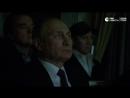 """Путин посмотрел фильм """"Время первых"""""""
