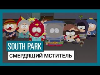 South Park: The Fractured But Whole – Новая дата выхода – Трейлер