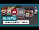 South Park The Fractured But Whole – Новая дата выхода – Трейлер Смердящий Мститель