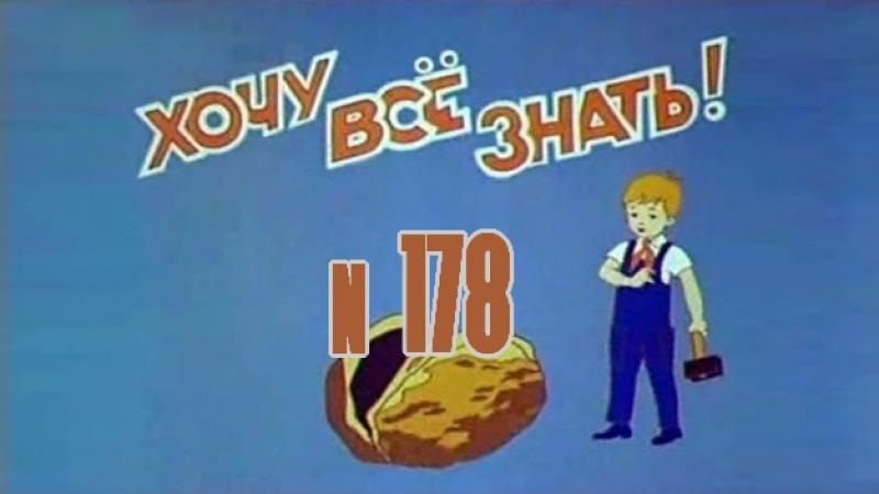Киножурнал «Хочу все знать» №178 / 1987 / ЦентрНаучФильм