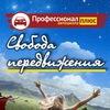 Автошколы Петрозаводска - «Профессионал Плюс»