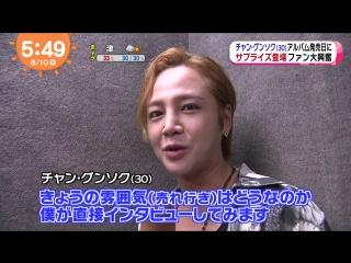 9.08.2017 репортаж mezamashi ТВ JKS в Tower records