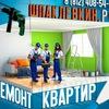 Ремонт отделка квартир в Колпино и Пушкине