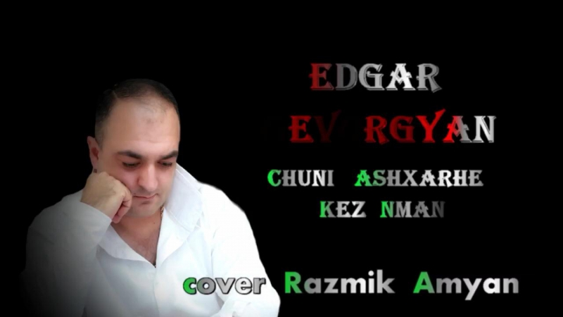 EDGAR GEVORGYAN - Chuni Ashxarhe Qez Nman (Cover - Razmik Amyan) / Official Music Audio / (www.BlackMusic.do.am) New 2017