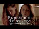 Русские субтитры Вырезанные сцены Хоуп и Хейли в 4 сезоне.