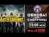 Обновление в playerunknown's battlegrounds   Патч/смотрины