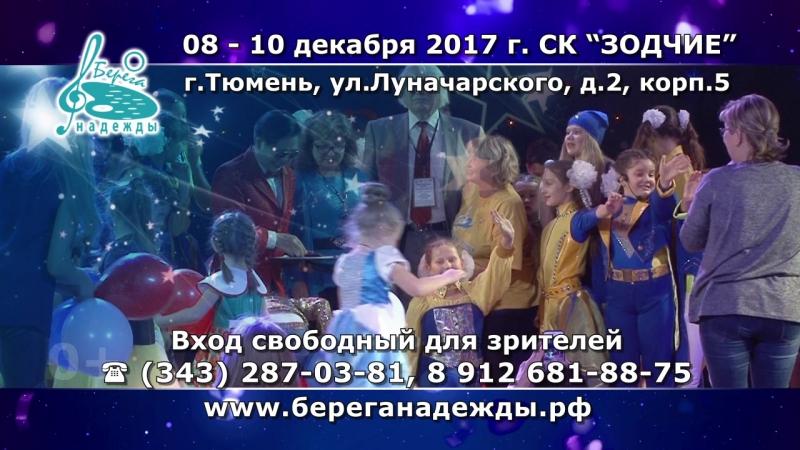 Берега Надежды - Тюмень с 8 по 10 декабря 2017 г.