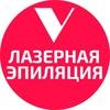 ЛАЗЕРНАЯ ЭПИЛЯЦИЯ в Москве
