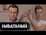 Навальный - о революции, Кавказе и Спартаке - вДудь #10