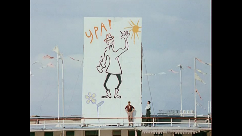 Показ агитационного плаката «Подписался ли ты на выигрышный заем» (12 стульев, 1971)