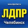 Челябинское региональное отделение ЛДПР
