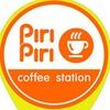 Кафе Пири Пири, г. Орша, Cofe Station Piri Piri