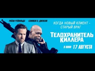 трейлер «Телохранитель Киллера» в кино с 17 августа