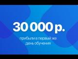 30 тысяч прибыли в первый день обучения 👍