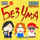 5sta Family - Без Ума от тебя