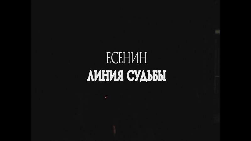 ЕСЕНИН /линия судьбы/ тизер