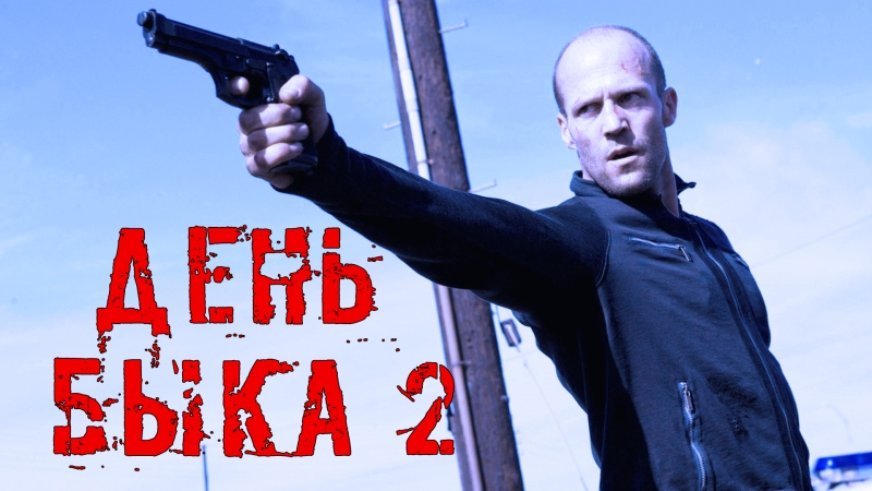 День Быка 2 (B.D.production)