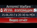 VIDEO HD ОТЧЁТ Игра взломщик Ведущая Юлия Милорадова