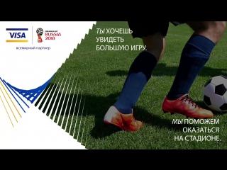 Утолите свою страсть к футболу с Visa!