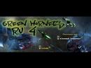 Зеленые Шершни RU4