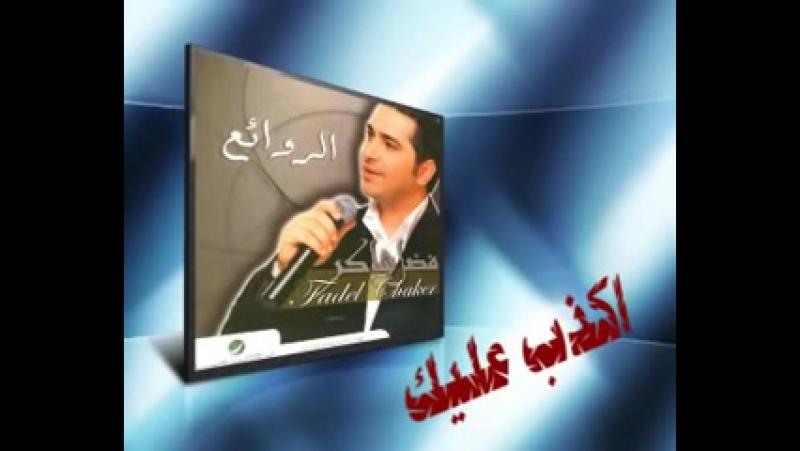 Fadl Shaker Akdeb Ali