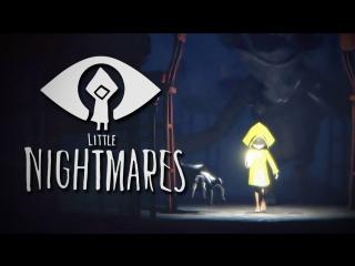 The Little Nightmares СТРИМ НА РУССКОМ