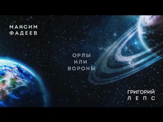 Максим Фадеев & Григорий Лепс - Орлы или вороны  [и ft feat]