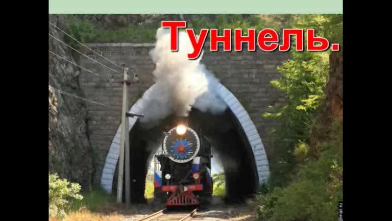 паравозик_Поезд