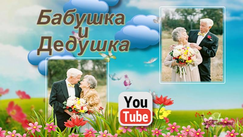 Видеоролик с поздравлением бабушке