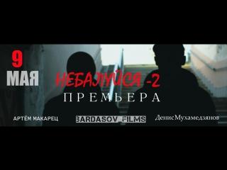 ПРЕМЬЕРА ФИЛЬМА НЕБАЛУЙСЯ 2 (2017) ШАГ НА ВСТРЕЧУ К МУЗЫКЕ.