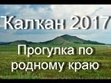 Прогулка по родному краю на Озеро Ҡалҡан Учалинский район р. Башкортостан.