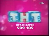 Рекламная заставка (ТНТ-Красноярск, 01.11.2006-28.02.2007) Реконструкция