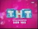 Рекламная заставка ТНТ-Красноярск, 01.11.2006-28.02.2007 Реконструкция