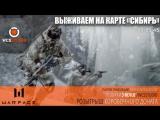 Выживаем на карте Сибирь (читаем чат и розыгрыши  www.twitch.tvwcsstudio)