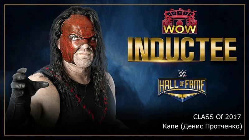WOW Hall Of Fame - Kane(Денис Протченко)