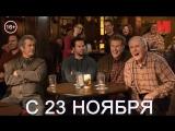 Дублированный трейлер фильма «Здравствуй, папа, Новый год! 2»