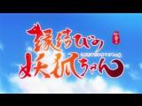 [AnimeOpend] Enmusubi no Youko-chan / Fox Spirit Matchmaker 1 OP | Opening [Демон Энмусуби / Лисьи Свахи 1 Опенинг] (720p HD)