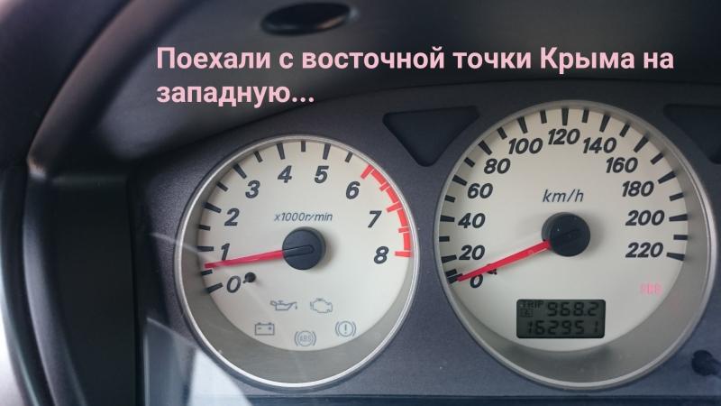 От востока до запада Крымских.