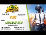 Задоспасительная Tefal | Александр RICHI ON AIR | ASPID.MEDIA LIVE