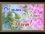 Азалия и Ясмин - 5 лет Финальный выход (Концерт Восточная выставка 26 апреля 2017г)